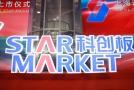 Čínská burza STAR je v provozu.